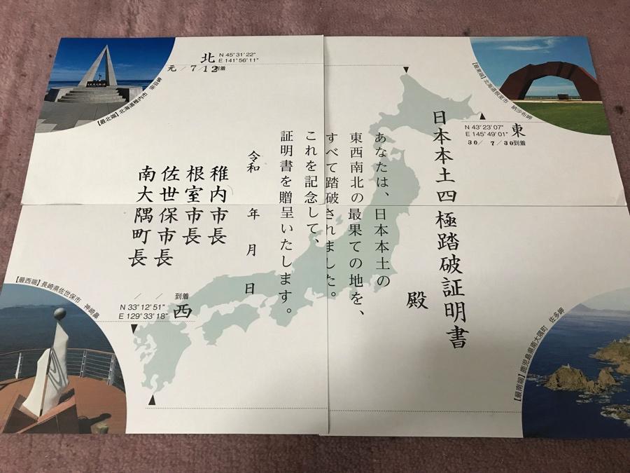 日本本土四極踏破証明書