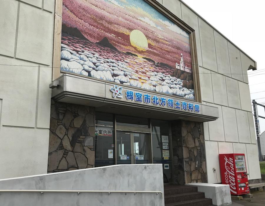北方領土資料館