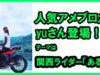【人気アメブロガー】関西ライダーの「あるある」5選【yuさん】