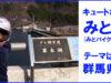 【注目の若手モトブロガー】群馬県のおすすめツーリングポイント5選【みとさん(みとバイクちゃんねる)登場】