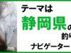 【たけ坊さん】静岡県のおすすめ釣り場3選【シーバス&ヒラメ】