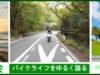 【肉山☆のりこさん】ウィズコロナ時代のバイクライフをかる~く語り合う【@ともさん&ぴなこさん】