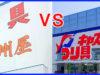 【釣り具店】『上州屋』と『キャスティング』はどちらが安い?【比較】