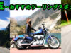 【SNSで大人気】埼玉県のおすすめツーリングポイント・ベスト5【ぴなこさん】