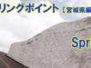 【SpriteRiderさん】都道府県別おすすめツーリングポイント・ベスト3【宮城県編】